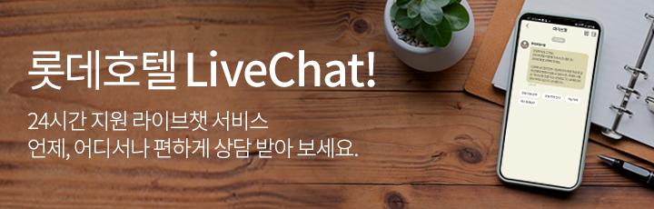 롯데호텔 LiveChat