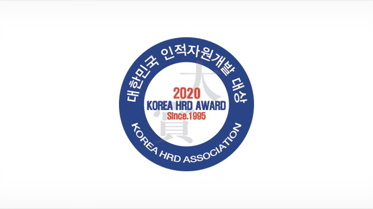 2020 Korea Human Resource Development Award WINNER