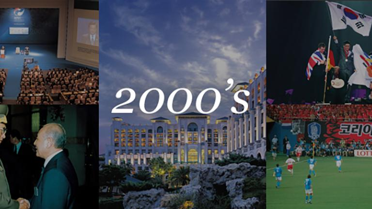 Lotte Hotel Global - History -2000
