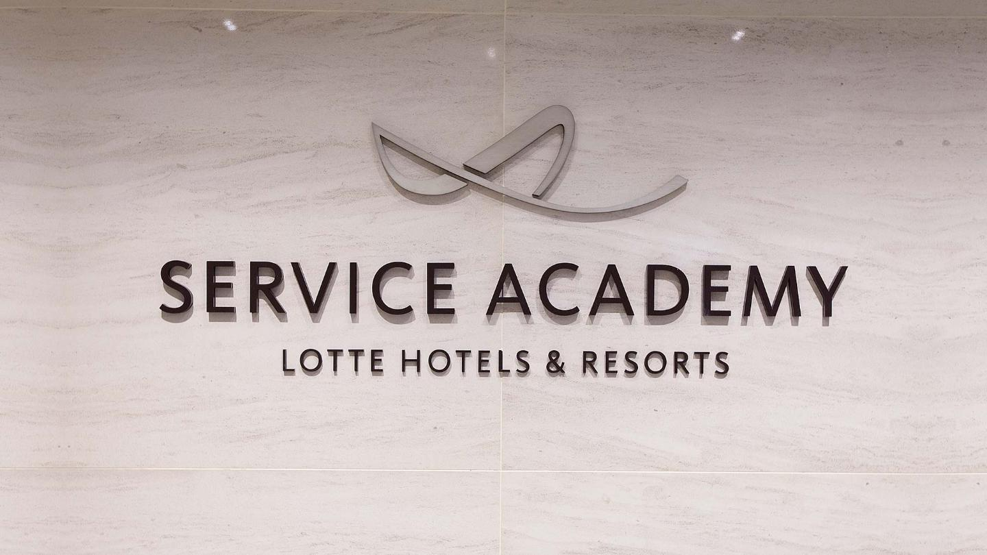 Lotte Hotel Global - Service Academy - Introduction Main photo